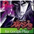 回胴黙示録カイジ3 for GooglePlay