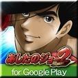 パチスロ「あしたのジョー」2 for GooglePlay