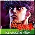 ぱちんこCR蒼天の拳(2011) forGooglePlay
