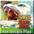 ぱちんこCR神獣王 for GooglePlay