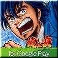 パチスロ俺の空 ~蒼き正義魂~ for GooglePlay