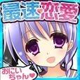 史上最速恋愛ゲーム おにいちゃんだいすき★(妹 萌えゲーム)