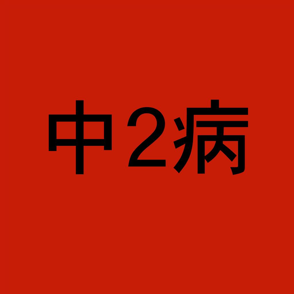 中2病ノート