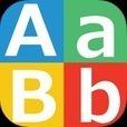 アルファベットかこうよ! - 遊びながら学べる知育アプリ