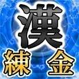 漢字の錬金術師 〜あなた様は漢字の錬金術師〜 KANJI ALCHEMIST