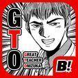 GTO(ジーティーオー)【人気マンガ】マンガBANG!