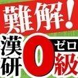 漢研0級〜難解漢字研究会〜