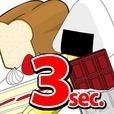 3秒ルール