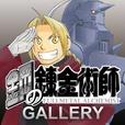 鋼の錬金術師Gallery