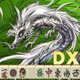 麻雀昇龍神DX/最強可愛い雀士キャラがいっぱい登場!暇つぶしに最高のゲーム!