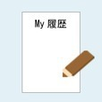 My履歴書