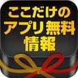 アプリ無料情報