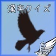 鳥漢字クイズ[無料漢字力診断]