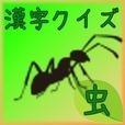 昆虫漢字クイズ[無料漢字力診断アプリ]