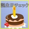 誕生日チェッカー[無料アプリ]
