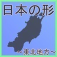 日本シルエットクイズ〜東北編〜[無料クイズアプリ]