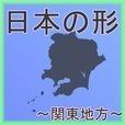 日本シルエットクイズ〜関東編〜[
