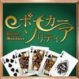 ポーカーソリティア