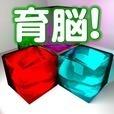 【ゲームで脳を育てる!!】育脳!くるピタ3D