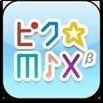 ピク☆mix