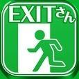 脱出ゲーム 脱出EXITさん