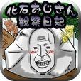 育成ゲーム 化石おじさん観察日記