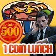 お昼は安く早く!1Coinランチ