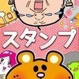 スタンプショップ ☆LINEやfacebookでスタンプ★