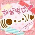 かわゆい!顔文字book