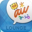 LOUNGE-au絵文字入り-