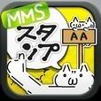 MMS用AAスタンプメーカー