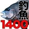 釣魚1400種図鑑 海水魚・淡水魚完全見分けガイド