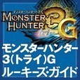 Guide for MH3G
