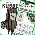 『KUBBE(キュッパ)』メモ帳ウィジェット 完全版