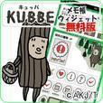『KUBBE(キュッパ)』メモ帳ウィジェット 無料版