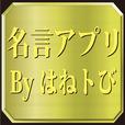 名言アプリ By はねトび