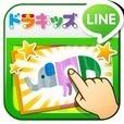 ドラキッズ x シャッフルえあわせ for LINE
