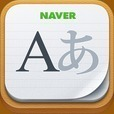 NAVER翻訳App