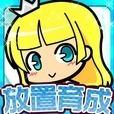 わがまま姫は思いどおりに育たない! かわいい放置育成ゲーム
