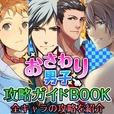 おさわり男子 攻略BOOK 【シリーズ全編対応】