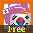旅のらくらく 韓国語 Free