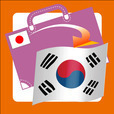 旅のらくらく 韓国語