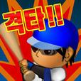 격타! 타이핑 야구!!