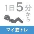 マイ筋トレ 1日5分から!毎日無理なく続けられる筋トレアプリ