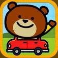 ぶーぶードライブ - 子供のための楽しいドライブ絵本