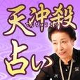 天冲殺の逆転占い【恋愛占い・相性・仕事・総合運】