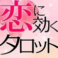 恋に効くタロット占い【恋愛・出会い・相性】