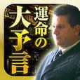 運命の大予言【恋愛・相性占い】(ジュセリーノ監修)