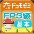 ドコモゼミ 資格 FP3級 基本編