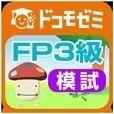 ドコモゼミ 資格 FP3級 模試編